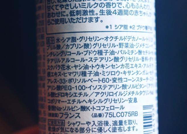 クヴォンデミニム 母の安らぎ ボディミルク 成分