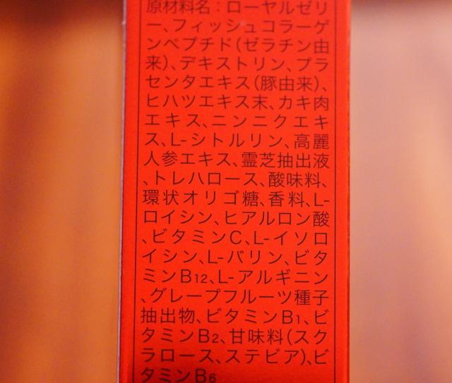 ロイヤルプラセンタ10000 最安値 トライアル