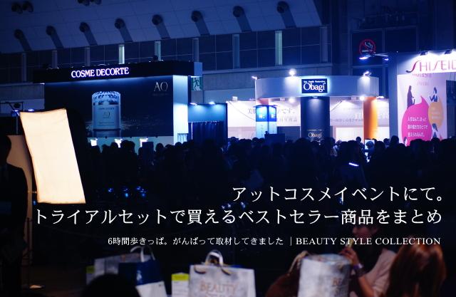 @コスメ イベント レポ ブログ