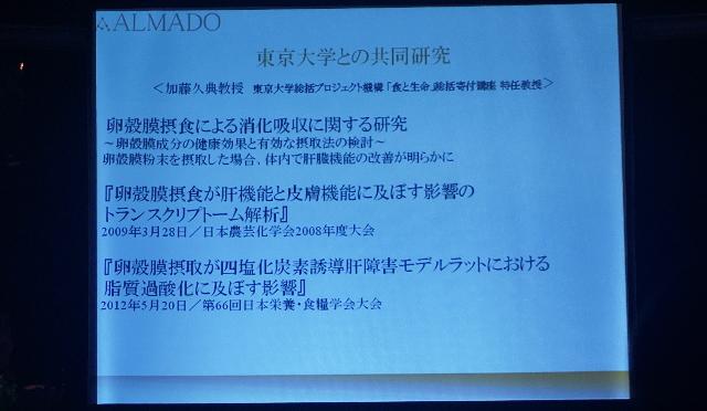 アルマード 東京大学との共同研究