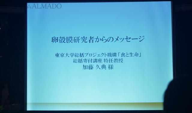 卵殻膜研究者 東京大学 加藤久典