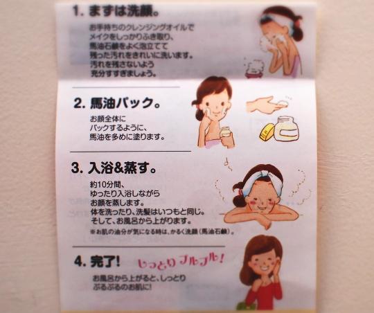 馬油 お風呂パック 方法