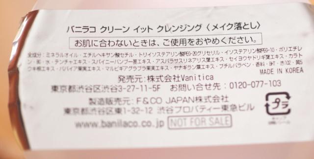 韓国コスメ 新感覚クレンジング剤