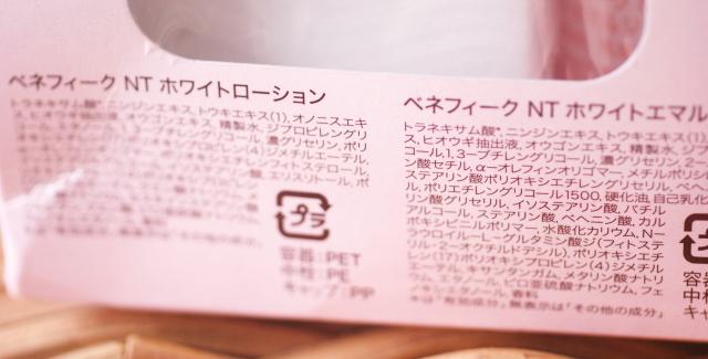 資生堂 ワタシプラス 評判 口コミ