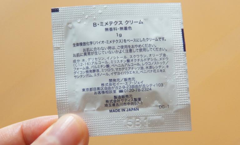 バイオミメテクスクリーム 成分 原材料名