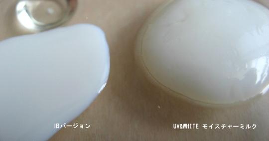 ドクターシーラボ UV テクスチャー比較