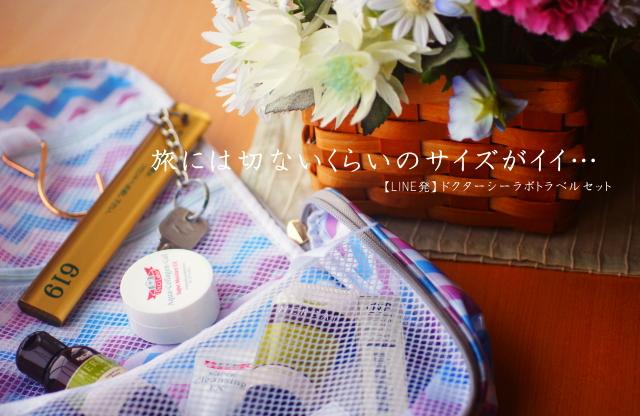 【LINE発】ドクターシーラボトラベルセット