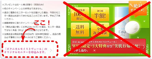 EAU 500円モニター 注文方法