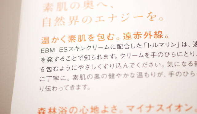 EBM ESエッセンスローション 口コミ