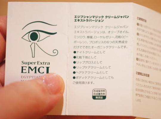 EMCJ スキンケアクリーム
