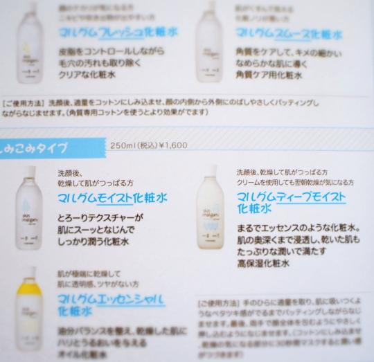 マルグム 化粧水 種類