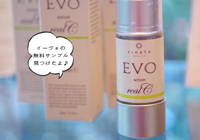 EVO セラムリアルC 無料サンプル
