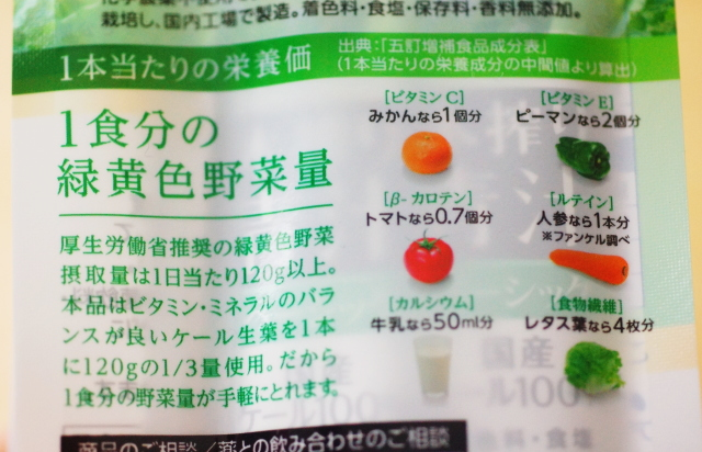 1日分緑黄色野菜 青汁
