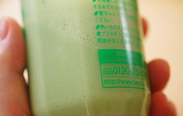 青汁 豆乳