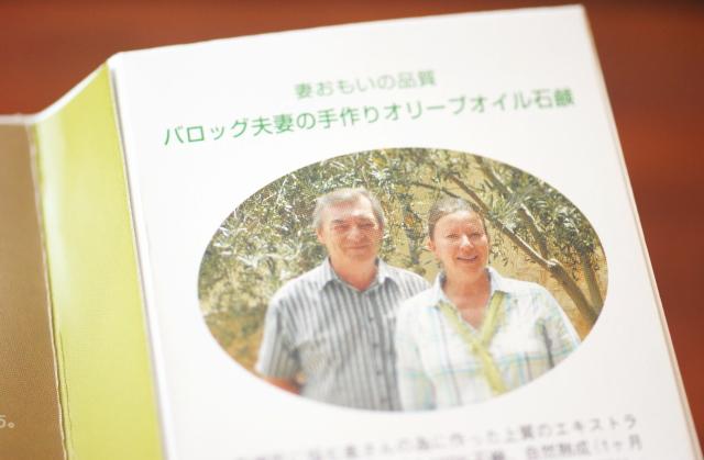 バロッグ夫妻の手作りオリーブオイル石鹸 ブログ 口コミ