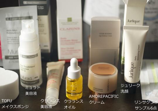 化粧品 サンプル