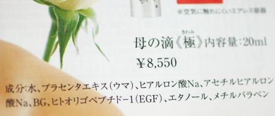 日本テレビ 馬プラセンタ 美容液 通販
