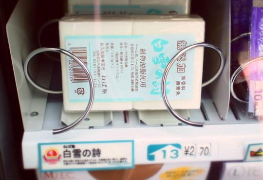 池袋駅 化粧品 自販機