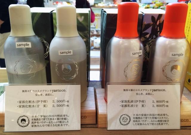 yaetoco かぞくの化粧水 乳液