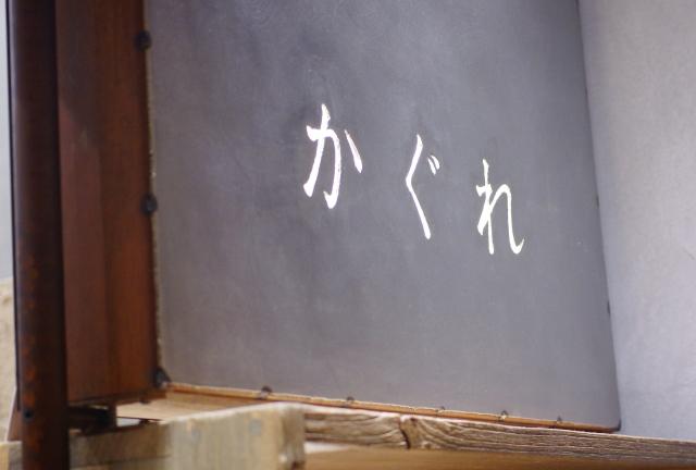 かぐれ 東京ミッドタウン店