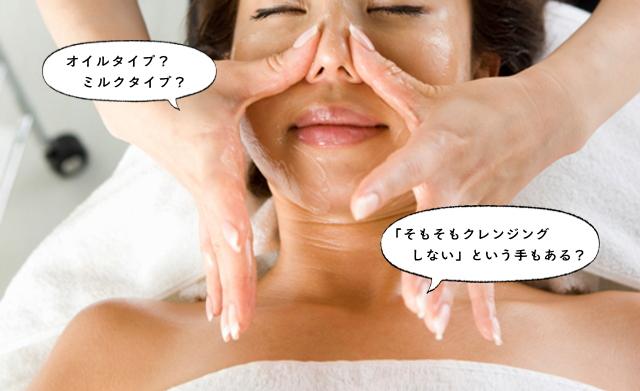 乾燥肌の正しいクレンジング方法