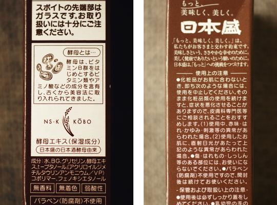 日本盛 非売品 美容液 口コミ