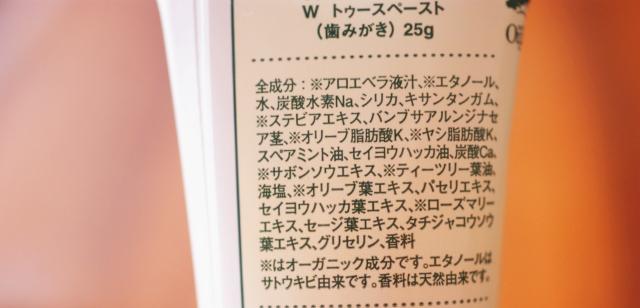 【made of Organics】オーガニック ホワイトニングトゥースペイスト ミニ