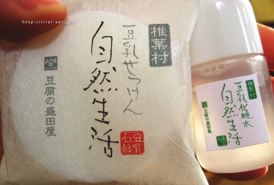 豆乳スキンケアトライアルセット