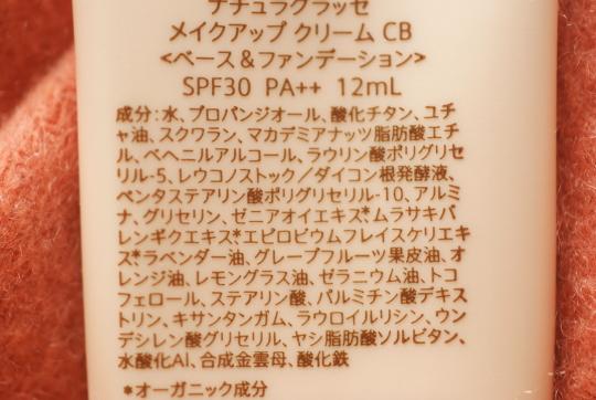 ベース&ファンデーション SPF30  PA++