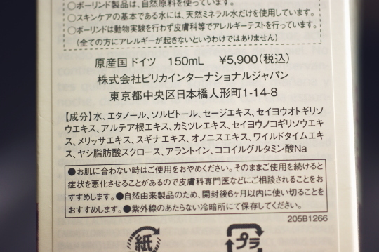 ZZハーバルトナー 全成分表示