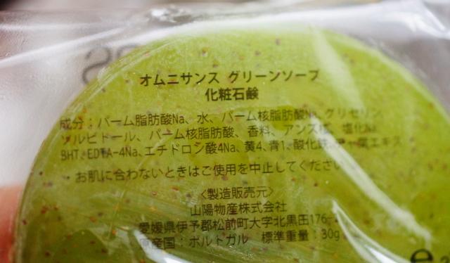 オムニサンス グリーンソープ 原材料 成分