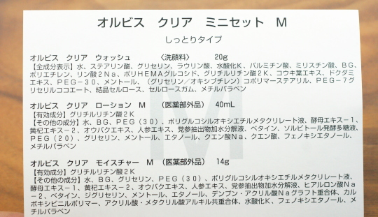 ORBIS クリア ミニセット 全成分 表示