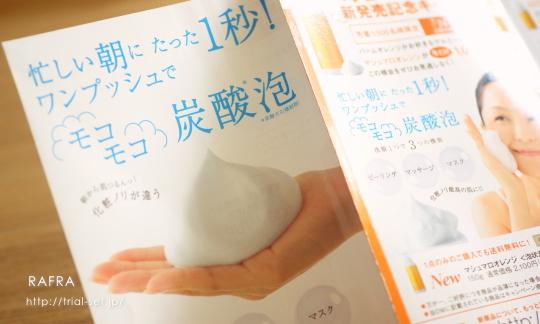 ラフラ 炭酸泡洗顔