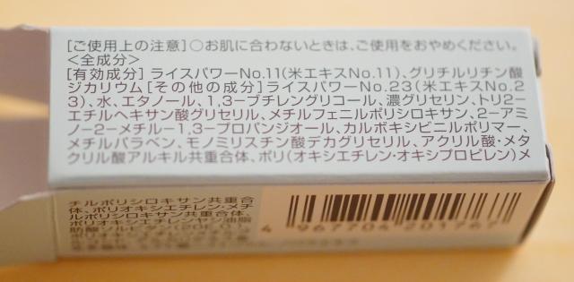 ライース 美容液 成分 原料