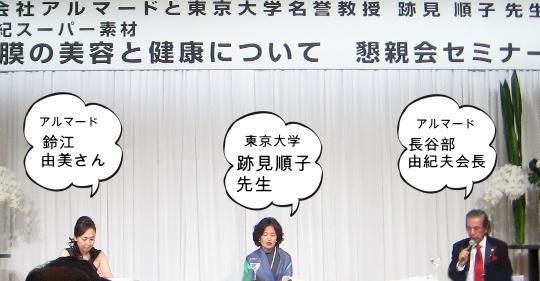 東京大学 卵殻膜 跡見順子