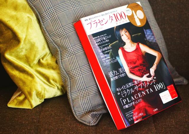 InRed&GLOW特別編集プラセンタ100 BOOK