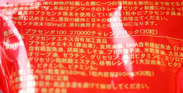 プラセンタ100 チャレンジパック 原材料名