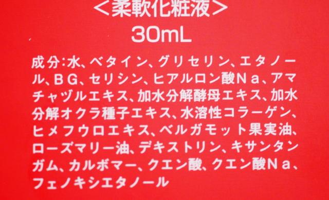 シルク 化粧水 成分