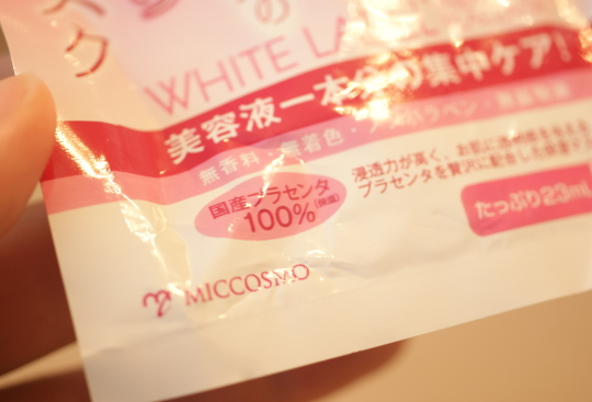 贅沢プラセンタのもっちり白肌マスク @コスメ 評判