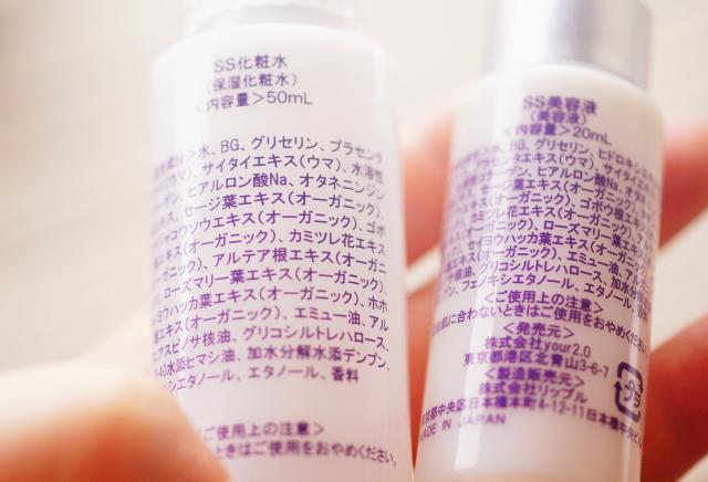 セカンドシーズン 化粧水 美容液