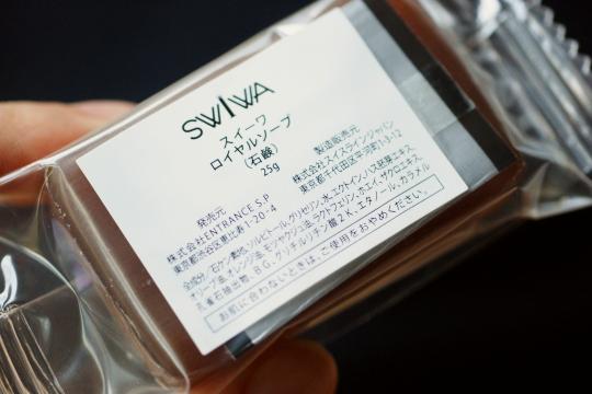スイーワ(SWIWA) トライアルセット 口コミ