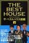 the-best-house