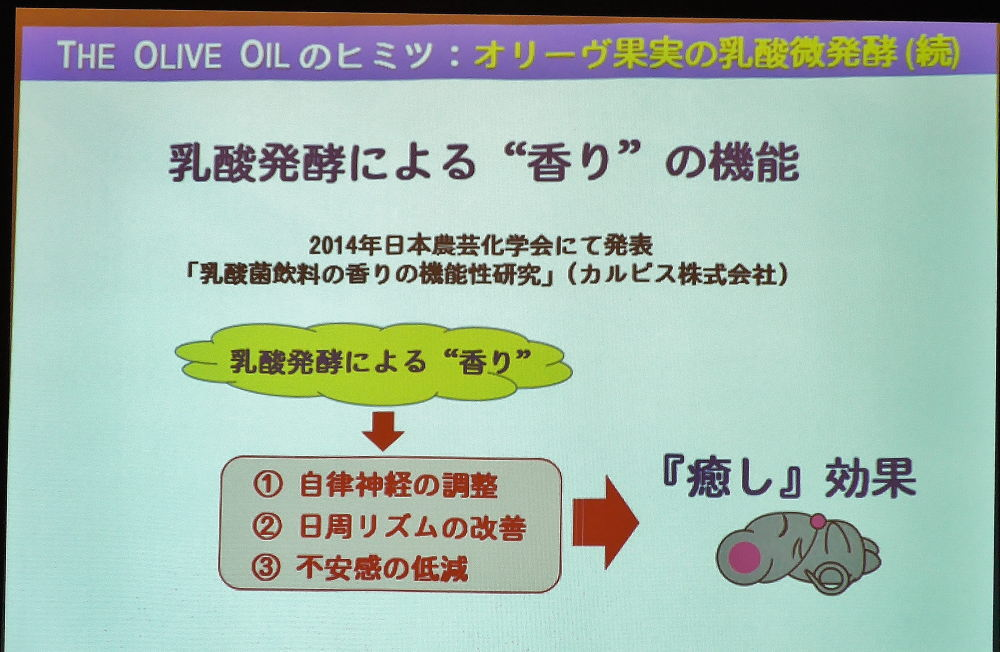the-olive-oilの秘密