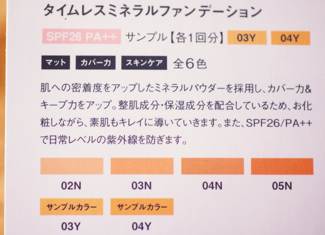 ETVOS タイムレスミネラルファンデーション 色選び