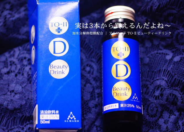 加水分解卵殻膜 美容ドリンク サプリメント