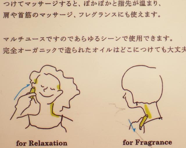 美容オイル 使い方