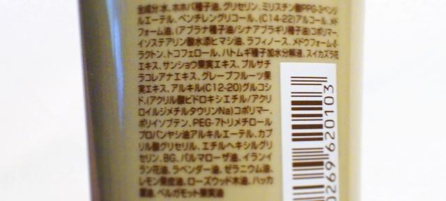 ウルオッテ リペアミルク 全成分