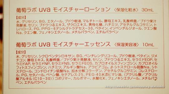 uvaモイスチャーローションの成分