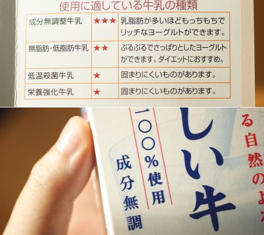 カスピ海ヨーグルト 作り方 レシピ